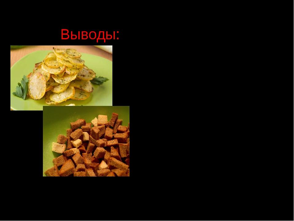 Выводы: Сухарики, чипсы… ?