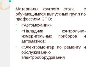 Трудности трудоустройства Материалы круглого стола с обучающимися выпускных г
