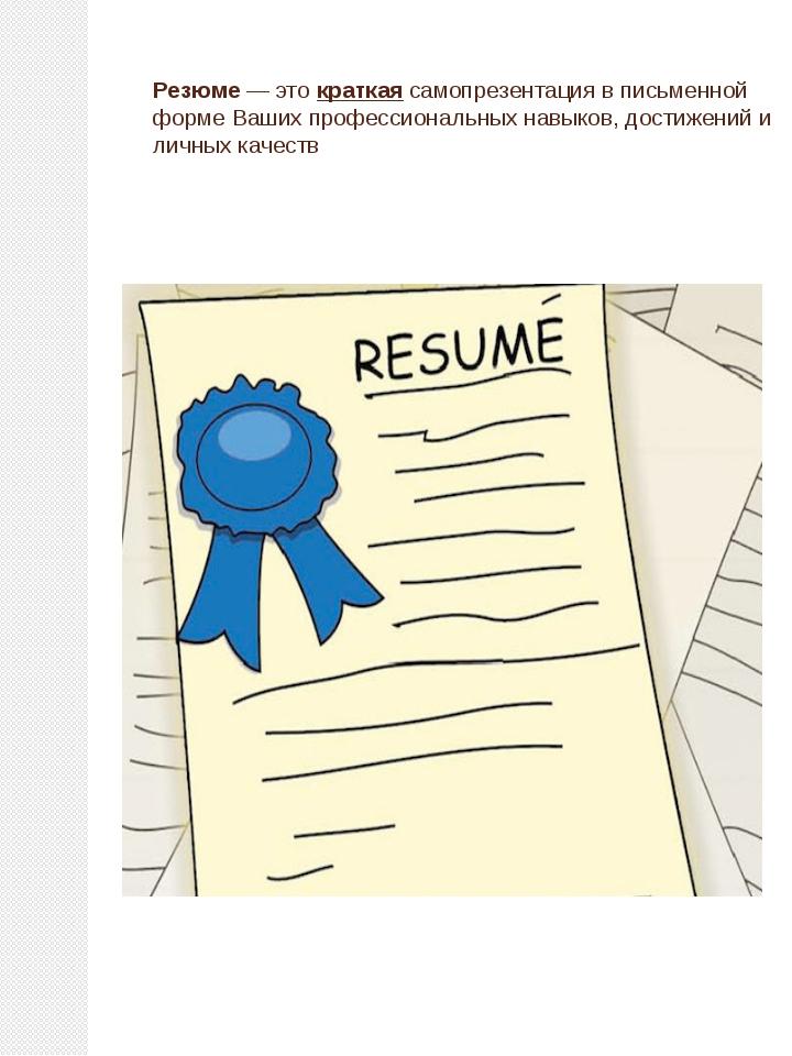 Резюме— этократкаясамопрезентация в письменной форме Ваших профессиональны...