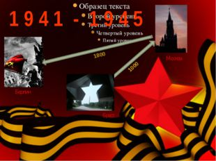Брест Москва Берлин 1000 1 9 4 1 - 1 9 4 5 1000 1800