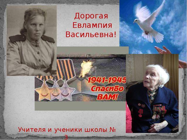 Учителя и ученики школы № 3 Дорогая Евлампия Васильевна!