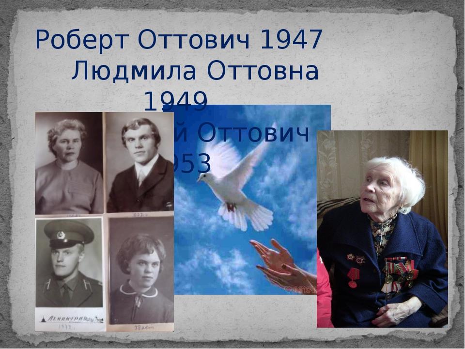 Роберт Оттович 1947 Людмила Оттовна 1949 Виталий Оттович 1953