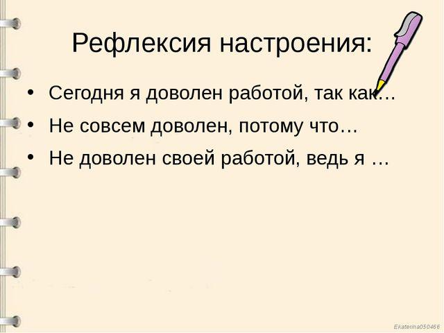 Рефлексия настроения: Сегодня я доволен работой, так как… Не совсем доволен...