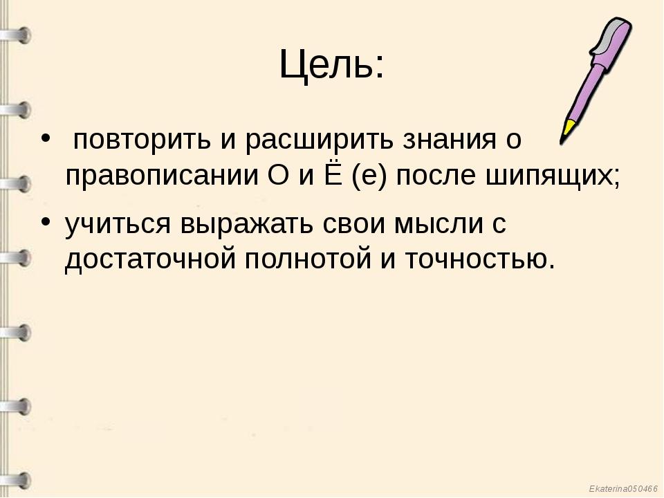 Цель: повторить и расширить знания о правописании О и Ё (е) после шипящих; уч...
