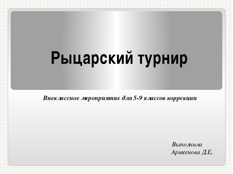 Рыцарский турнир Внеклассное мероприятие для 5-9 классов коррекции Выполнила...