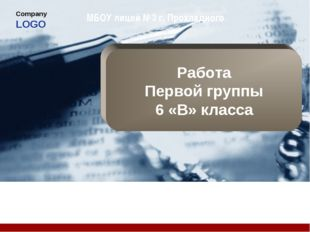 МБОУ лицей №3 г. Прохладного 2012-2013 учебный год Работа Первой группы 6 «В»