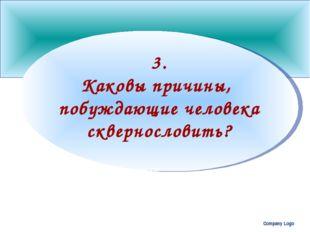 Company Logo www.themegallery.com 3. Каковы причины, побуждающие человека скв