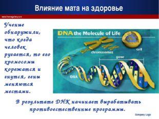 Company Logo www.themegallery.com В результате ДНК начинает вырабатывать прот