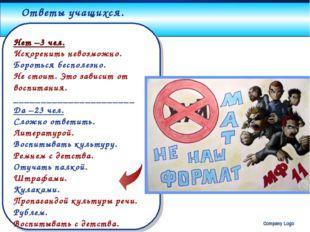 Company Logo www.themegallery.com Ответы учащихся. Нет –3 чел. Искоренить нев