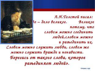 Company Logo www.themegallery.com Л.Н.Толстой писал: «Слово – дело великое. В