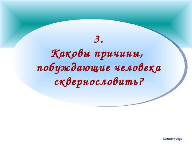 Company Logo www.themegallery.com 3. Каковы причины, побуждающие человека скв...