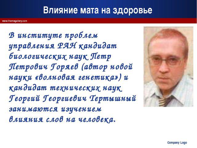Company Logo www.themegallery.com В институте проблем управления РАН кандидат...