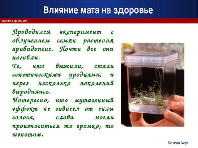 Company Logo www.themegallery.com Проводился эксперимент с облучением семян р...