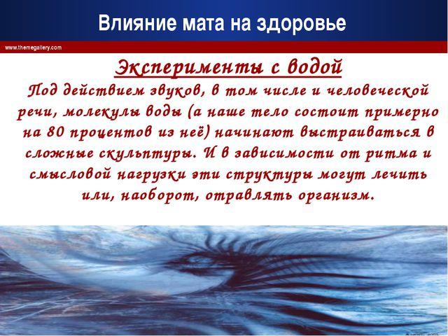 Company Logo www.themegallery.com Влияние мата на здоровье Эксперименты с вод...
