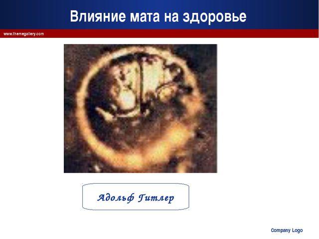 Company Logo www.themegallery.com Влияние мата на здоровье Адольф Гитлер Comp...