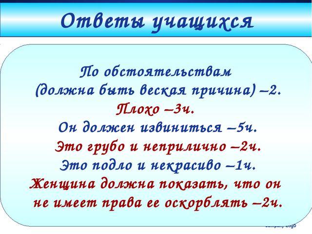 Company Logo www.themegallery.com Ответы учащихся По обстоятельствам (должна...