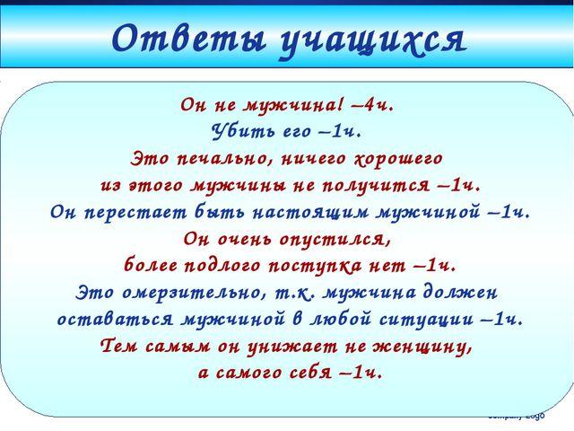 Company Logo www.themegallery.com Ответы учащихся Он не мужчина! –4ч. Убить е...