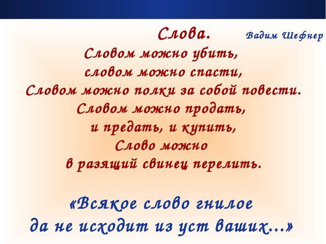 Company Logo www.themegallery.com Слова. Вадим Шефнер Словом можно убить, сло...