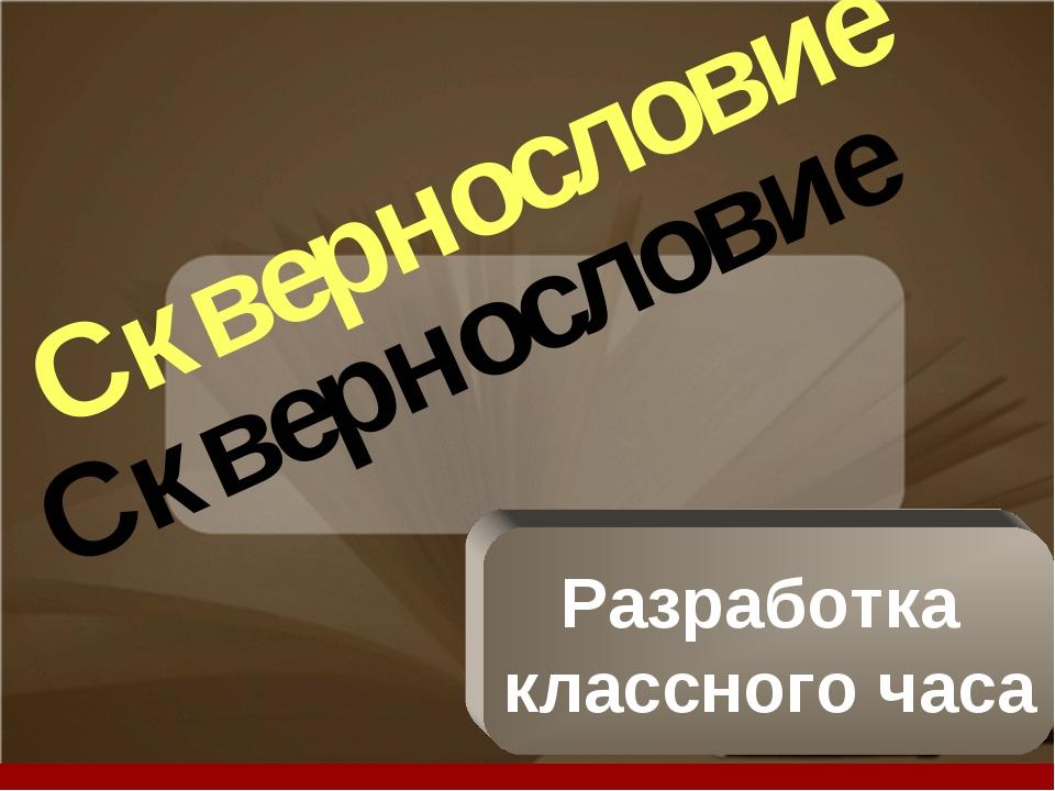 Сквернословие Сквернословие Разработка классного часа Company Logo Company L...