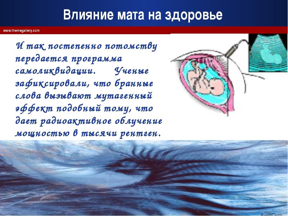 Company Logo www.themegallery.com Влияние мата на здоровье И так постепенно п...