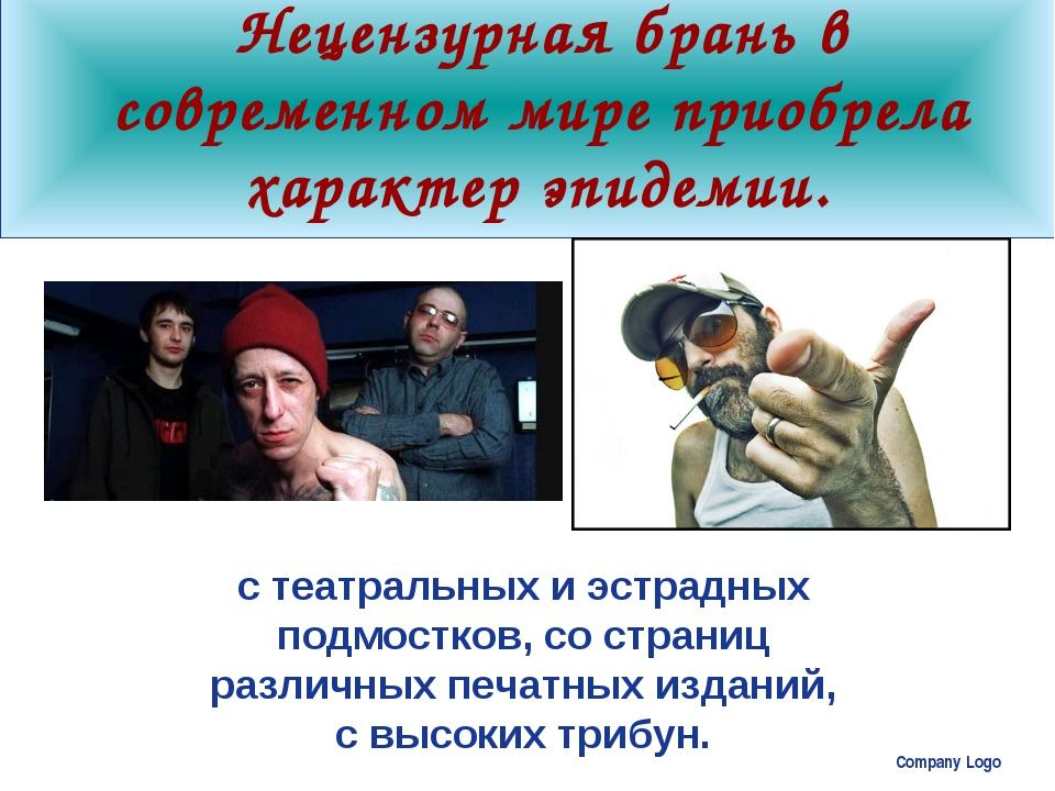 Company Logo www.themegallery.com Нецензурная брань в современном мире приобр...