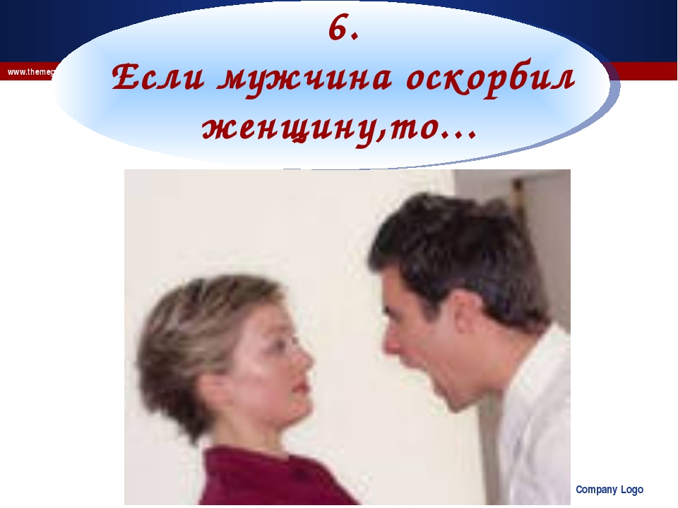 Company Logo www.themegallery.com 6. Если мужчина оскорбил женщину,то… Compan...