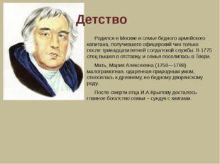 Родился в Москве в семье бедного армейского капитана, получившего офицерский