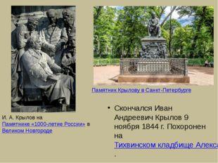 Скончался Иван Андреевич Крылов 9 ноября 1844 г. Похоронен наТихвинском кла