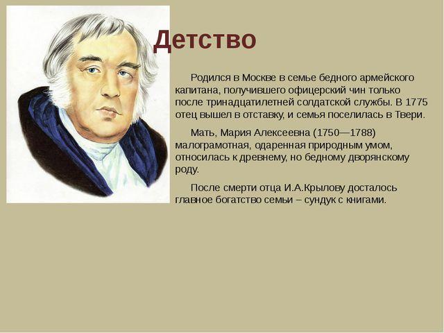 Родился в Москве в семье бедного армейского капитана, получившего офицерский...