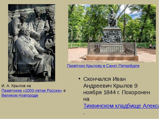 Скончался Иван Андреевич Крылов 9 ноября 1844 г. Похоронен наТихвинском кла...