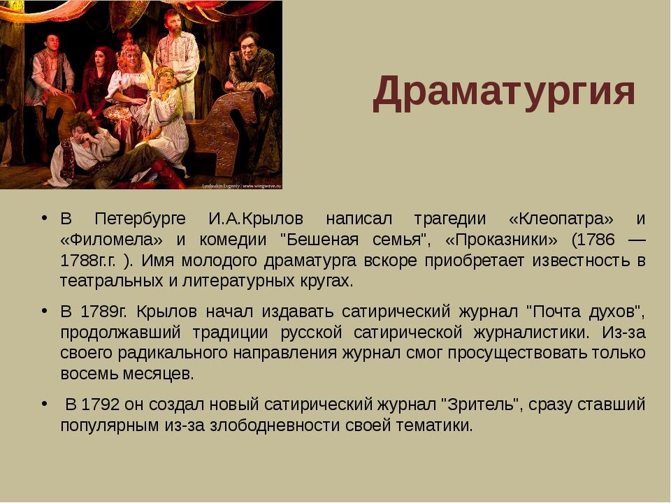 Драматургия В Петербурге И.А.Крылов написал трагедии «Клеопатра» и «Филомела»...