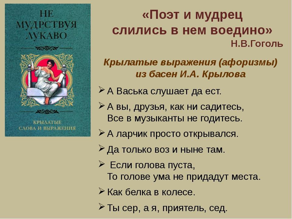 «Поэт и мудрец слились в нем воедино» Н.В.Гоголь Крылатые выражения (афоризмы...