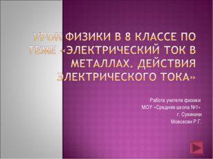 Работа учителя физики МОУ «Средняя школа №1» г. Сухиничи Мовсесян Р.Г.
