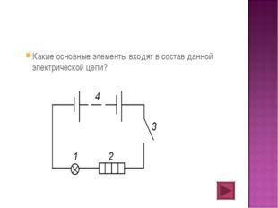 Какие основные элементы входят в состав данной электрической цепи?