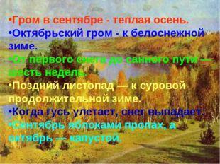 Гром в сентябре - теплая осень. Октябрьский гром - к белоснежной зиме. От пер