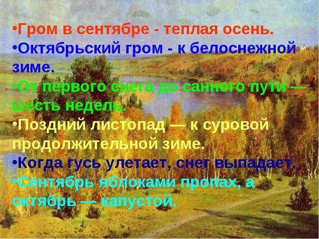 Гром в сентябре - теплая осень. Октябрьский гром - к белоснежной зиме. От пер...
