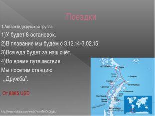 Поездки 1.Антарктида:русская группа 1)У будет 8 остановок. 2)В плавание мы бу