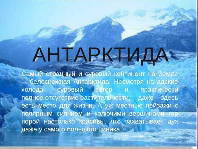 Тур в Антарктиду!!! Самый странный и суровый континент на Земле —белоснежная...