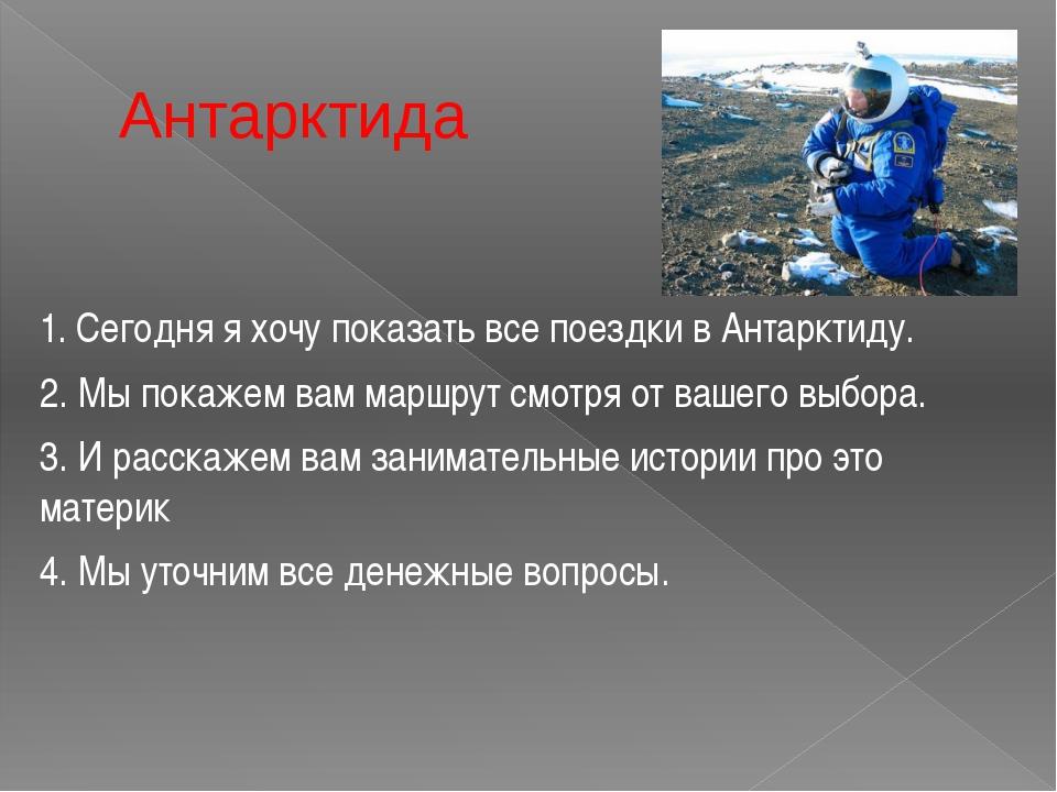Антарктида 1. Сегодня я хочу показать все поездки в Антарктиду. 2. Мы покажем...