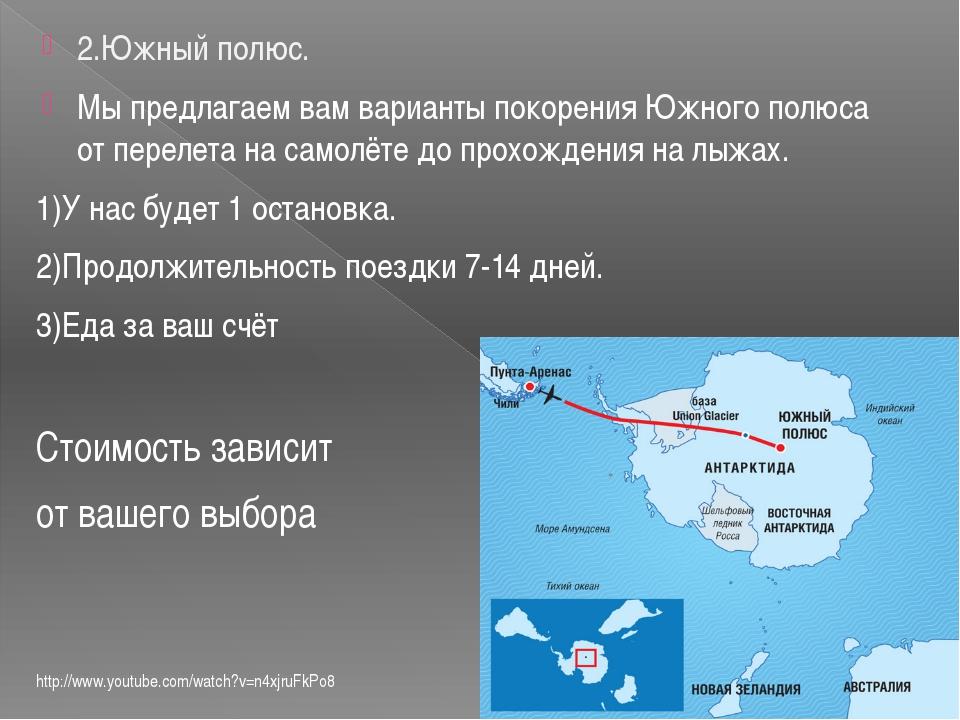 2.Южный полюс. Мы предлагаем вам варианты покорения Южного полюса от перелета...