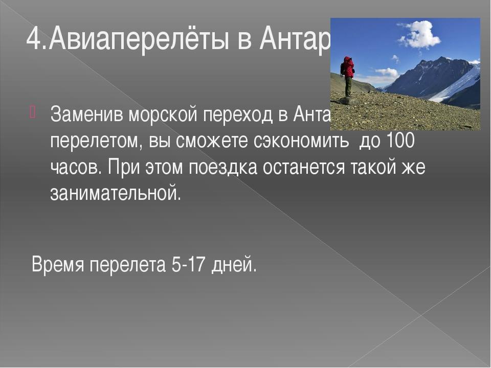 4.Авиаперелёты в Антарктиду Заменив морской переход в Антарктиду перелетом, в...