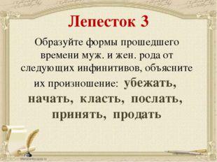 Лепесток 3 Образуйте формы прошедшего времени муж. и жен. рода от следующих и