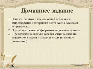 Домашнее задание Найдите ошибки в письме одной девочки (из стихотворения болг