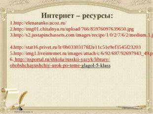 Интернет – ресурсы: http://elenaranko.ucoz.ru/ http://img01.chitalnya.ru/uplo