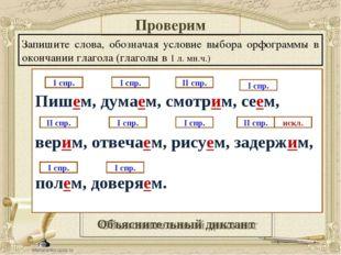 Объяснительный диктант Пиш..м, дума..м, смотр..м, се..м, вер..м, отвеча..м, р