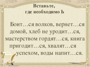 Вставьте, где необходимо Ь Боит…ся волков, вернет…ся домой, хлеб не уродит…ся