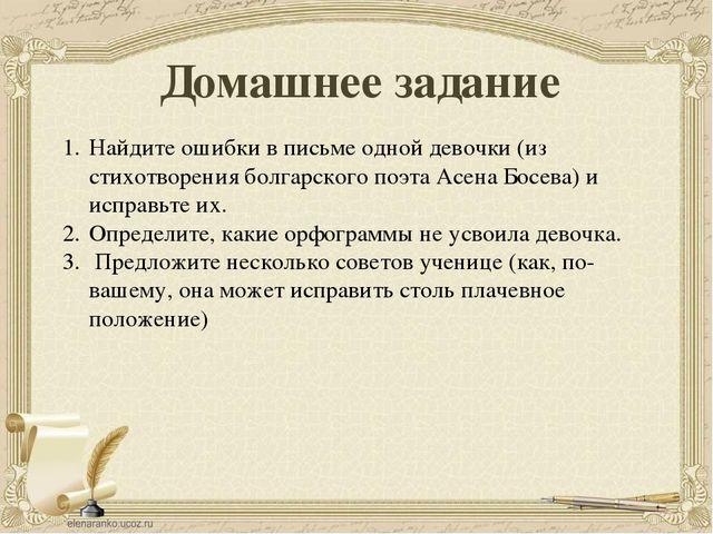 Домашнее задание Найдите ошибки в письме одной девочки (из стихотворения болг...