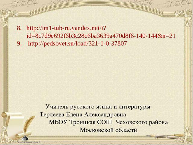 http://im1-tub-ru.yandex.net/i?id=8c7d9e692f6b3c28c6ba3639a470d8f6-140-144&n=...