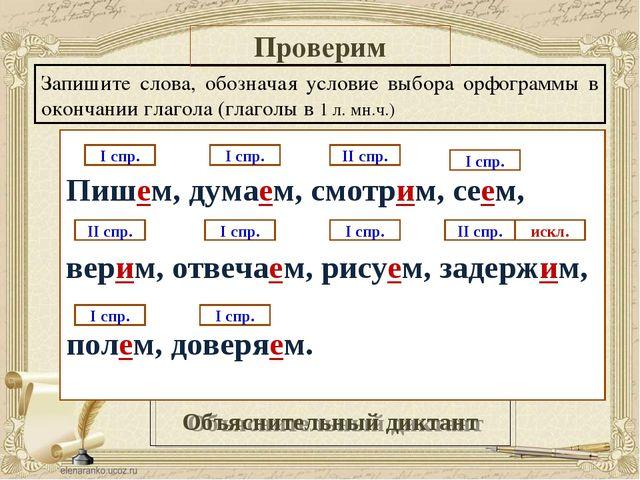 Объяснительный диктант Пиш..м, дума..м, смотр..м, се..м, вер..м, отвеча..м, р...