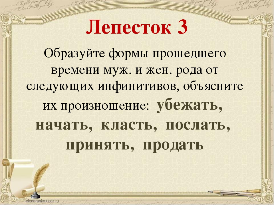 Лепесток 3 Образуйте формы прошедшего времени муж. и жен. рода от следующих и...